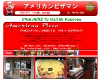 アメリカンピザマン