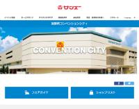 宜野湾コンベンションシティ