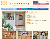 Linen & 雑貨 ラ・プティプリ