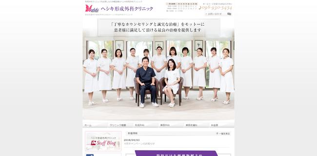 ヘシキ形成外科クリニックの公式サイト画像