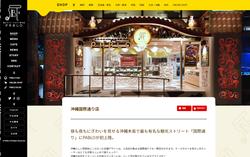 PABLO 沖縄国際通り店