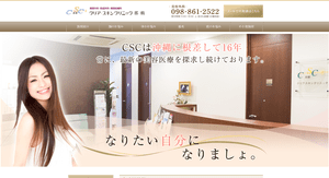 クリア・スキンクリニックの公式HP画像