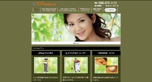 かみやま美容皮フ科の公式HP画像