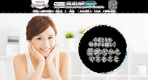 西崎病院美容皮膚科の公式HP画像