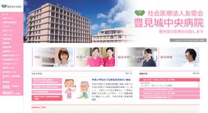 豊見城中央病院の公式HP画像