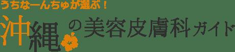 うちなーんちゅが選ぶ!沖縄の美容皮膚科ガイド