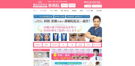 湘南美容外科 那覇院の公式HP画像