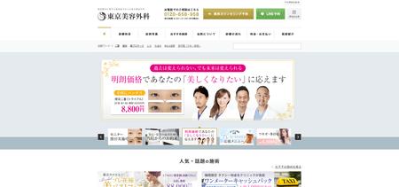 東京美容外科の公式HP画像