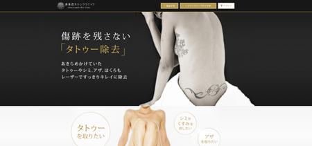 表参道スキンクリニックの公式HP画像